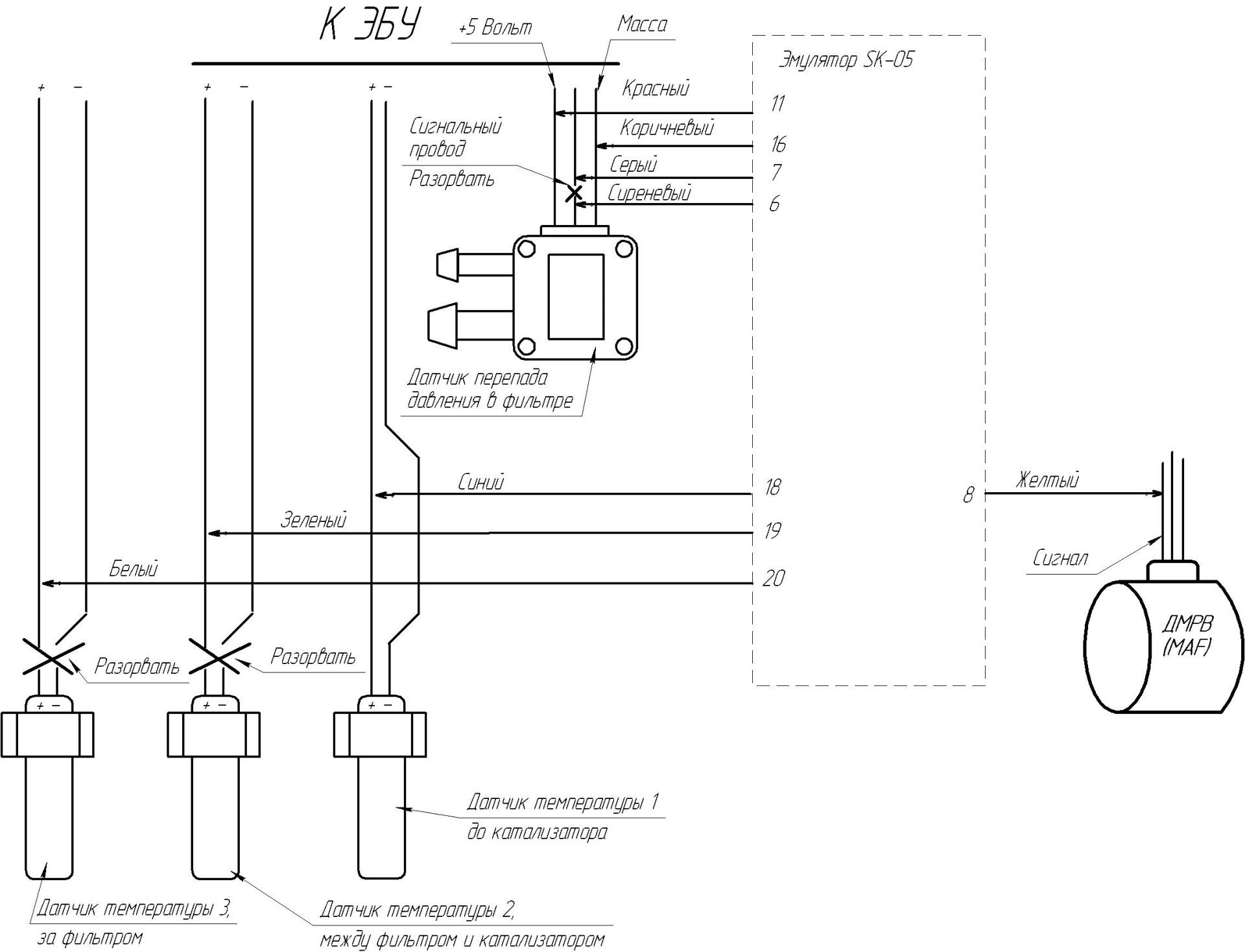 Схема подключения эмулятора SK-05 с 3-мя датчиками температуры